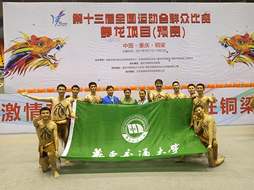华东交通大学舞龙队(全运会比赛)